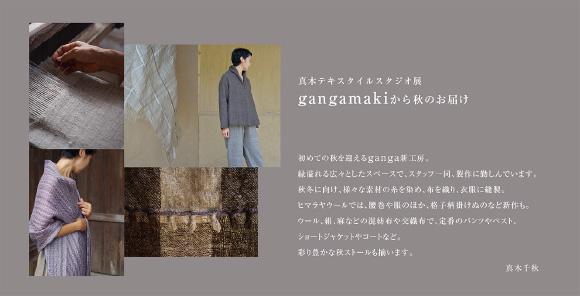 真木テキスタルスタジオ展