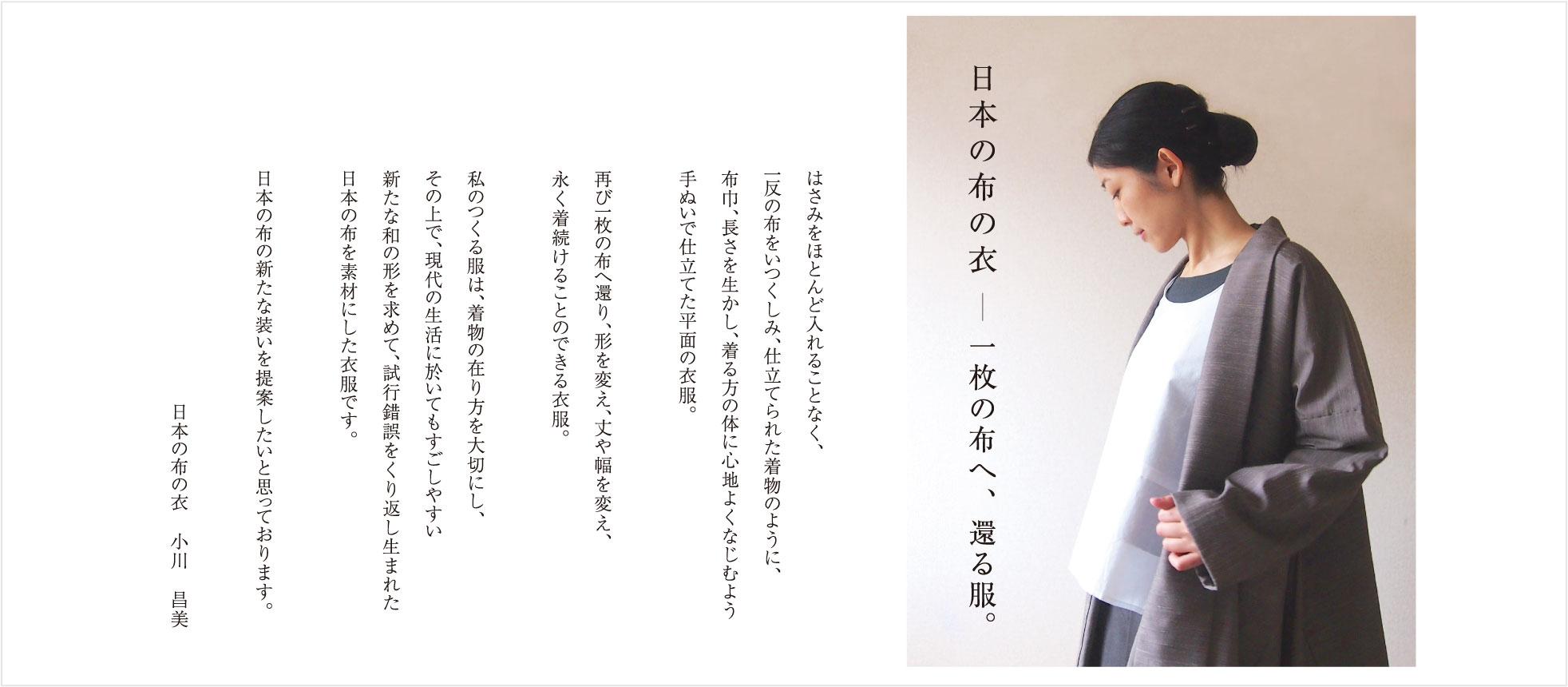 日本の布の衣 一枚の布へ、還る服