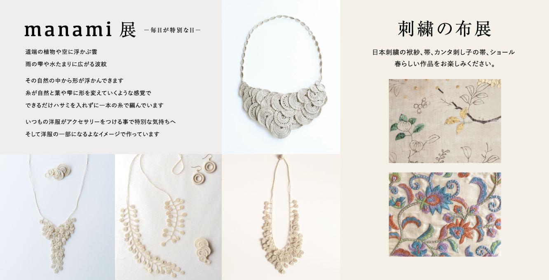 manami展ー毎日が特別な日ー×刺繍の布展