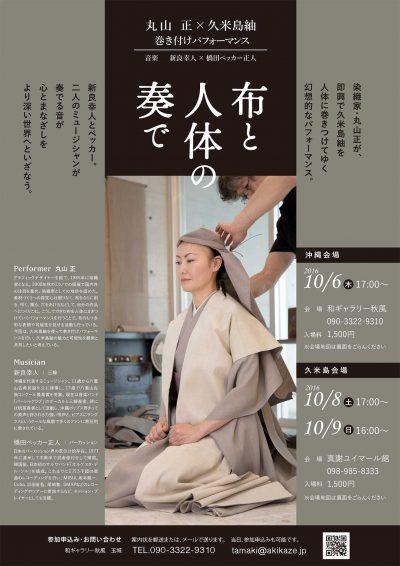 丸山正×久米島紬巻き付けパフォーマンス ー布と人体の奏でー