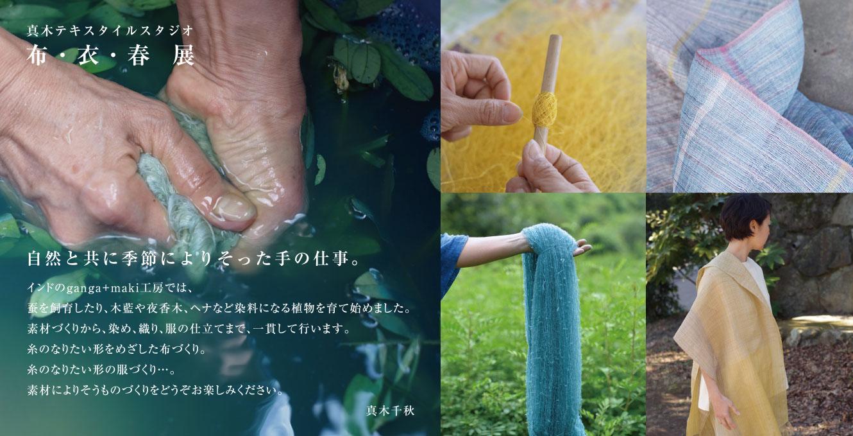 真木テキスタイルスタジオ展